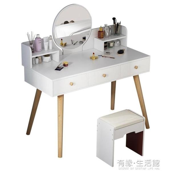 化妝桌 梳妝台北歐化妝台收納櫃一體網紅ins風臥室現代簡約小戶型化妝桌AQ 有緣生活館