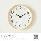 手錶 時鐘 簡約 掛鐘 【I0234】木紋無印簡約時鐘 MIT台灣製 完美主義