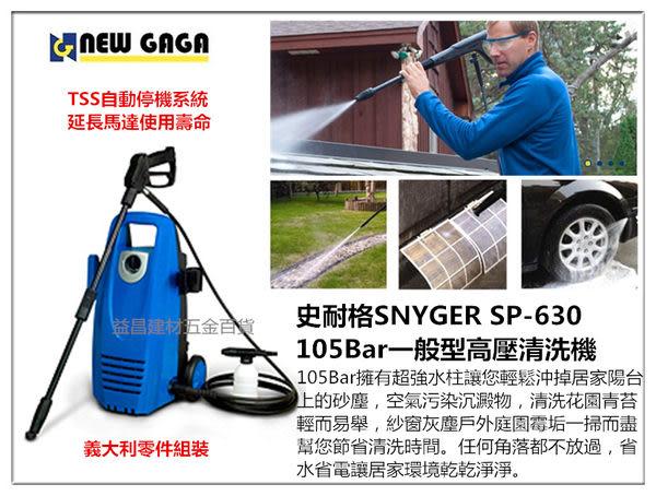 【台北益昌】史耐格 SNYGER SP-630 105Bar 強力 高壓清洗機 洗車機 自動停機系統 非 RYOBI AJP-1600