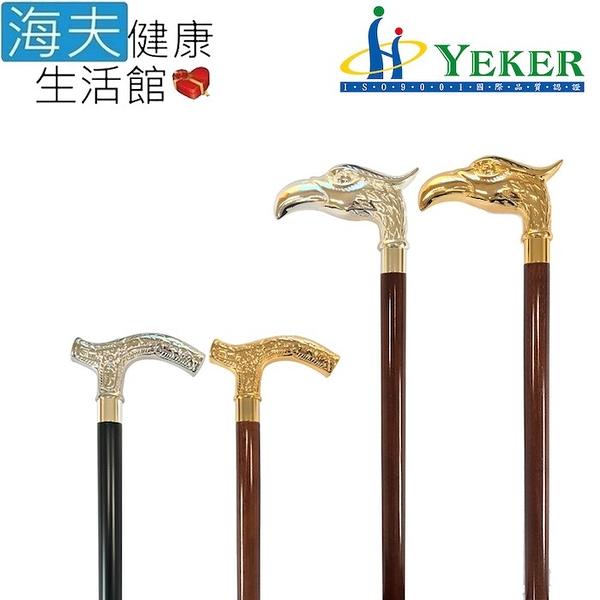 【海夫健康生活館】來可Yeker Luxury Cane 高級銅頭 鍍金 山毛櫸拐杖(37吋)