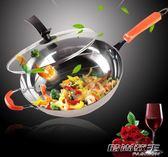 304不銹鋼炒鍋無涂層不粘鍋電磁爐專用炒菜鍋燃氣灶適用家用鍋具      時尚教主