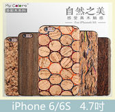 iPhone 6/6s (4.7吋) 原木系列 真木拼接 自然之美 軟殼 防指紋 防油污 高品質 手機殼 手機套 保護殼