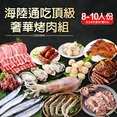 海陸通吃頂級奢華烤肉組(共24件食材/適合8-10人)