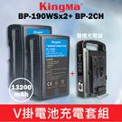 【V掛 電池套餐】BP-190 WS 副廠 電池+充電器 KingMa V-Lock V型 V口 BP-2CH 雙充套組