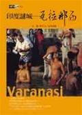 (二手書)印度迷城-瓦拉那西