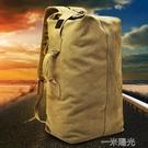 後背包戶外旅行水桶背包帆布登山運動男ins超火個性大容量行李包 一米陽光