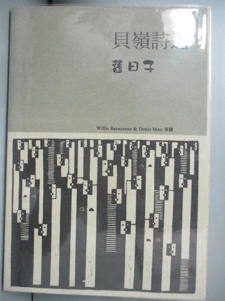 【書寶二手書T4/文學_JNF】Bei Ling: Selected Poems貝嶺詩選_貝嶺, 威利斯.巴恩斯通、梅丹理