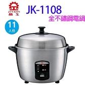 【南紡購物中心】晶工 JK-1108  全不鏽鋼11人份電鍋