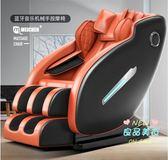 按摩椅 全自動小型電動全身多功能按摩器智慧老人家用T