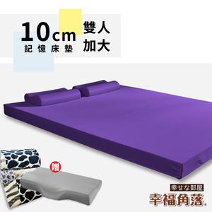 幸福角落 大和防蹣抗菌布套10cm竹炭釋壓記憶床墊超值組-雙大6尺魔幻紫