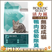 ◆MIX米克斯◆美國活力滋.無穀成貓 鴨肉低敏除臭配方11.5磅(5.21kg),WDJ推薦飼料