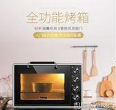 烤箱 A45電烤箱家用烘焙多功能全自動大小容量40升商用igo  瑪麗蘇