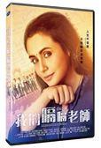 我的嗝嗝老師 DVD 免運 (購潮8) 4719851811548