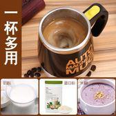 自動攪 ideby搖搖杯 電動蛋白粉攪拌杯自動奶昔杯咖啡杯酵素杯磁化水杯 99免運