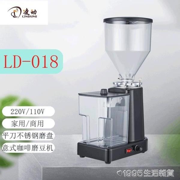 多功能電動咖啡磨豆機 靜音研磨機 110V小家電 咖啡豆磨粉機 1995生活雜貨