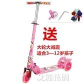 3-6-12歲男女孩兒童滑板車三輪閃光小孩滑滑單腳踏板車折疊溜溜車QM『艾麗花園』