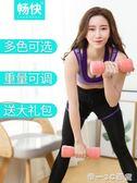 啞鈴女一對家用健身初學者瘦手臂瑜伽士1-2-3-4KG小啞鈴【帝一3C旗艦】IGO