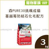 寵物家族*-猋PURE30挑嘴成貓 蔓越莓防結石化毛配方3kg