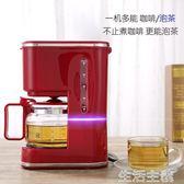咖啡機 咖啡機家用小型滴漏式全自動迷你煮咖啡壺1人-2人 宇美樂SCM0005 mks生活主義