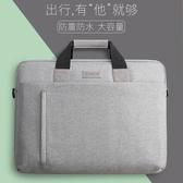 電腦包 手提筆電包適用小米華聯想蘋果戴爾華碩惠普筆記本12/13/14/15.6/17.3寸 快速出貨