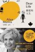 (二手書)諾貝爾獎得主艾莉絲•孟若短篇小說集(2):親愛的人生