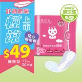玩美日記 舒柔羽翼輕涼護墊 17cm (台灣製造)