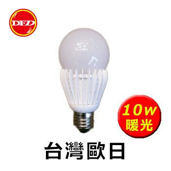 台灣歐日 LED BALL STEEP 10W 燈泡 暖光 AC 100~260V 有效節能 公司貨