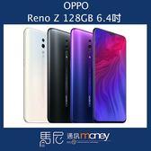 (免運)歐珀 OPPO Reno Z/6.4吋螢幕/128GB/臉部解鎖/雙卡雙待/八核心處理器【馬尼通訊】