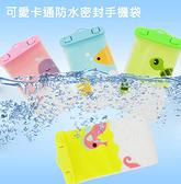 ↘免運買1送1 Buy917 可愛卡通 防水密封 手機袋 - 烏龜/北極熊/海馬