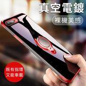 蘋果 iPhone 7 8 Plus 手機殼 車載磁吸 指環支架 電鍍三段 保護殼 軟殼 透明 全包邊防摔 保護套