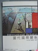 【書寶二手書T8/大學社科_QLG】當代國際關係_林正順、陳龍騰
