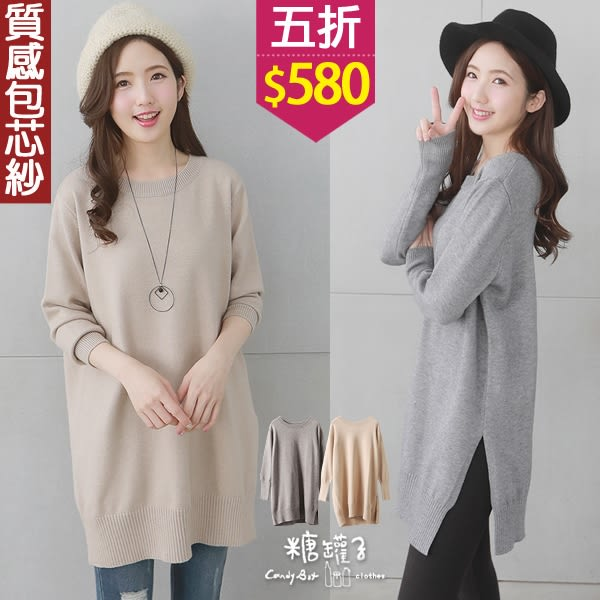 【五折價$580】糖罐子素面純色螺紋邊側開衩長版針織上衣→預購【E52054】