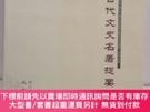 二手書博民逛書店罕見古代文史名著提要Y349381 劉洪仁 巴蜀書社 出版2008