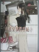 【書寶二手書T2/一般小說_OIY】古書堂事件手帖2-栞子與她的謎樣日常_三上延
