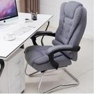 布藝弓形電腦椅家用職員辦公椅真皮老闆椅可躺午休按摩椅美容椅子 MKS 雙12狂歡