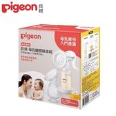 【南紡購物中心】日本《Pigeon 貝親》母乳哺餵超值組(NX自然吸吮手動吸乳器+矽膠吸乳器)