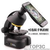 美國國家地理顯微鏡兒童小學生光學生物高倍科學實驗玩具便攜套裝「Top3c」