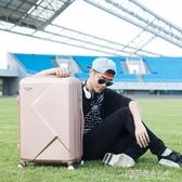 密碼箱子行李箱男女萬向輪韓版潮大容量小清新20寸24個性旅行箱包ATF 探索先鋒