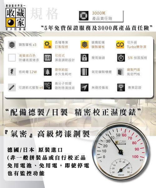 收藏家專業防潮款350L電子防潮箱AXH-350M