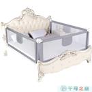 床護欄嬰床護欄寶寶床邊圍欄2米1.8大床欄桿防摔床圍欄【千尋之旅】