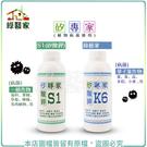 【綠藝家】矽專家-S1、K6(矽酸鉀)1...