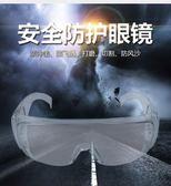 訪客眼鏡男女適用防塵防風沙 防沖擊騎行 實驗室防化學飛濺護目鏡ZMD