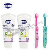 【chicco】寶貝牙膏學習組1 (兒童木醣醇牙膏(蘋果香蕉)50ml*2+兒童牙刷*2-顏色可選)