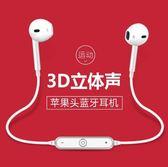 藍芽耳機 雙耳運動跑步入耳塞挂耳式立體聲重低音蘋果安卓通用
