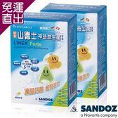 德國山德士SANDOZ-諾華製藥集團 神益益生菌x2盒(42顆/盒)【免運直出】