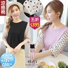 【五折價$395】糖罐子拼接點點雪紡袖圓領上衣→現貨【E58736】
