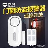 提醒器牧銳門窗報警器無線遙控家用大門窗戶預防小偷開關防盜門磁報警器 快速出貨