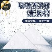 現貨!雙面玻璃清潔器 清潔棉 10入/包 清潔海綿 擦拭布 清潔棉 擦玻璃 百潔布#捕夢網