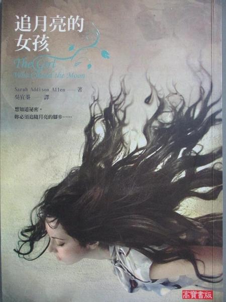 【書寶二手書T5/一般小說_GIG】追月亮的女孩_吳宜蓁, 莎拉‧艾迪森‧艾倫