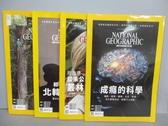【書寶二手書T7/雜誌期刊_QFJ】國家地理雜誌_190~193期間_共4本合售_成癮的科學等